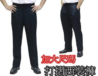 男飾甄褲 加大尺碼西褲 防皺免燙 打摺高腰直筒西裝褲 黑色;深藍色 44~50吋 免費修改褲長