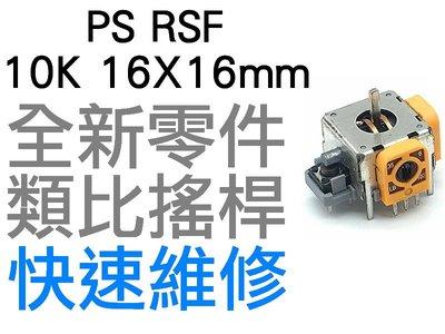 PS RSF 10K 16MM X 16MM 類比搖桿 類比模組 左類比 右類比【台中恐龍電玩】