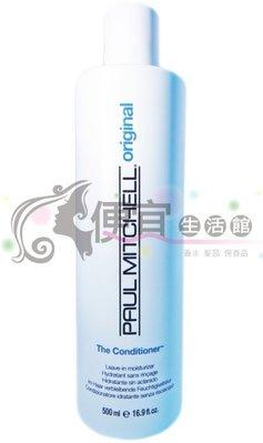 便宜生活館【瞬間護髮】肯邦 PAUL MITCHELL 護髮素 500ml 提供保濕與滑順感