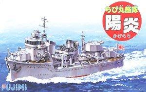 富士美拼裝船艦模型 Q版蛋艦 陽炎 42218