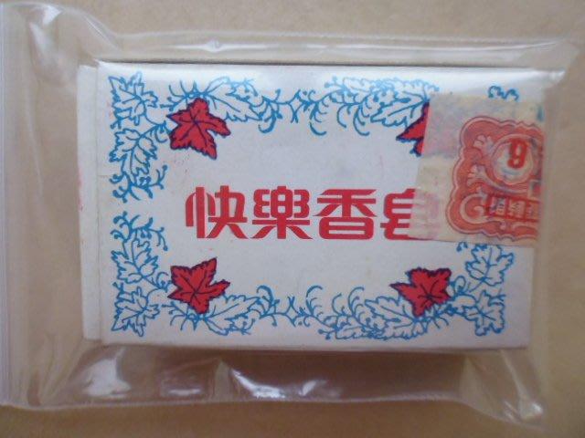 文獻史料館*早期快樂香皂空紙盒.附查驗證(s691)