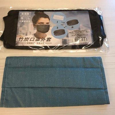 (新品)台灣製口罩套一組2個$98(圖一)說明(如圖二、三)全館可合併運費,郵寄掛號:運費$50(視情況盡量幫顧客省運費)