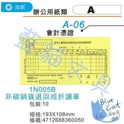 【可超商取貨】辦公用品/會計【BC53040】〈1N005B〉非碳銷貨退回或折讓單 10本/包《加新》【藍貓文具】