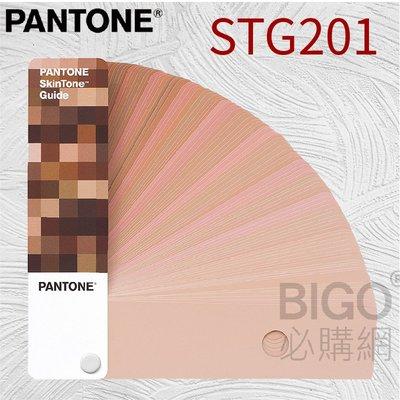 【美國原裝】PANTONE STG201 彩通膚色指南 產品設計 包裝設計 色票 顏色打樣 色彩配方 彩通 美妝