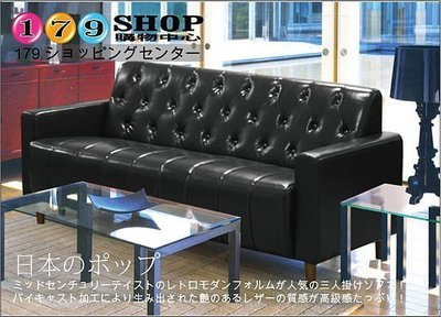 沙發【179購物中心】美式拿鐵-百年經典復古三人沙發175cm-三人座皮沙發-$6500-黑色/酒紅兩色
