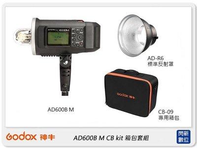 ☆閃新☆GODOX 神牛 AD600BM CB kit箱包套組(公司貨)手控出力攜帶型 外拍閃光燈 攝影燈 棚燈