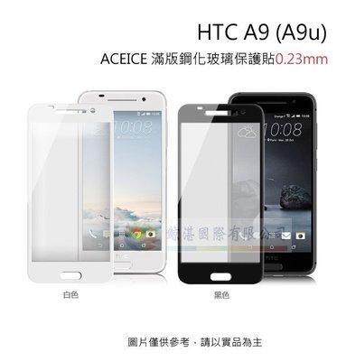 w鯨湛國際~DAPAD原廠 HTC A9 (A9u) AI滿版鋼化玻璃保護貼0.23mm /玻璃貼/螢幕貼/保護膜