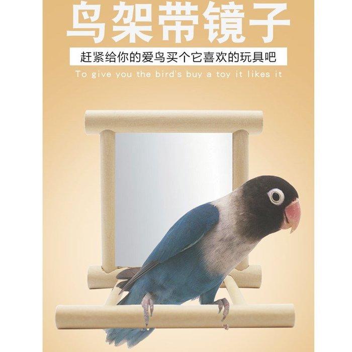 鳥玩具木質鞦韆雲梯攀爬跳台梯子鸚鵡玩具用品帶鏡子站架