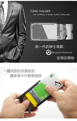 【現貨】ANCASE Decadent Minimalist DM1 創意生活造型 經典鋁合金版 4卡收納夾 卡片收納