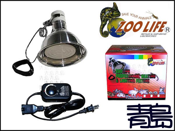 PU。。。青島水族。。。1-10台灣ZOO LIFE---保溫燈罩L+紅外線陶瓷加溫器150W可調溫+On/Off