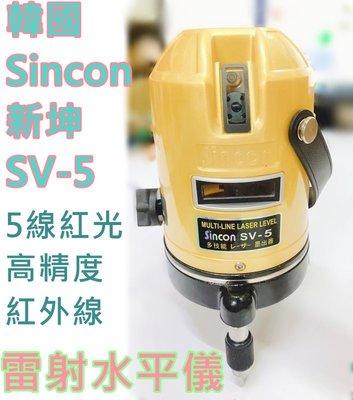 保固一年【花蓮源利】韓國Sincon 新坤 紅外線雷射水平儀 5線紅光高精度SV-5 強光帶增亮點自動整平