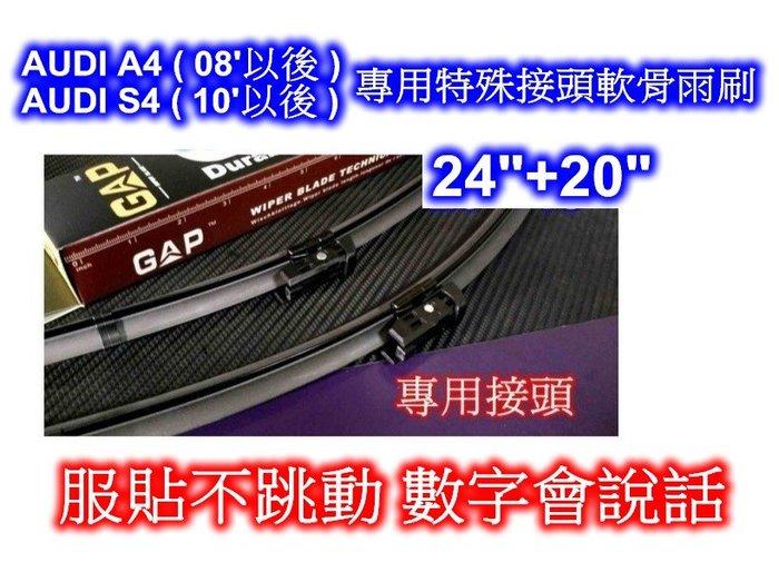 [[瘋馬車鋪]]AUDI A4(08年後) S4(10年後)專用特殊接頭軟骨雨刷~24吋+20吋同A5/S5(09年後)