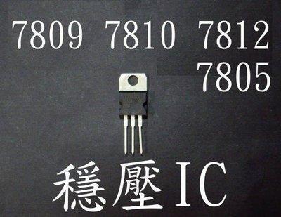 G7A11 穩壓IC-7805 7809 7810 7812 適合各種led穩壓電路 工廠價3元