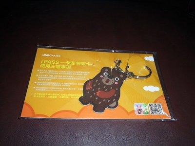 LINE GAMES 波兔村保衛戰 IPASS 一卡通 熊熊版 鑰匙圈 POKO PANG 高雄捷運