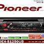 音仕達汽車音響 先鋒 PIONEER DEH- S1250UB ...