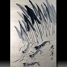 【 金王記拍寶網 】S1029  齊白石款 水墨蝦紋圖  手繪水墨書畫 老畫片一張   罕見 稀少