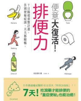 松生恒夫:排便力:便意大復活+ 天天都要排宿便+ 驚人快便力+圖解腸內淨化健康法    不分售