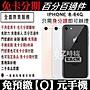 IPHONE8_64G IPHONE 8 64 免卡分期 手機分期...