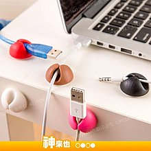 繽紛彩色 圓形電線固定夾 自帶背膠 USB線 矽膠 固定器 電線 理線器 集線 整理固定 家用電線固線器【神來也】