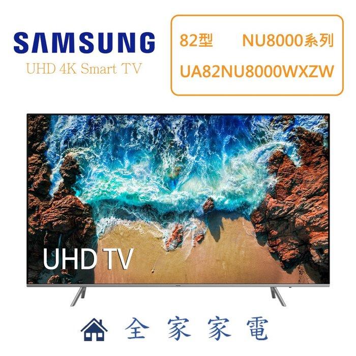 """【全家家電】三星電視Samsung 82吋 UA82NU8000WXZW (82"""" NU8000)"""