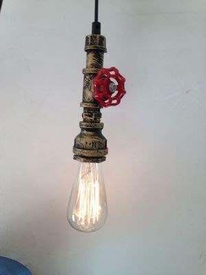 尼克卡樂斯~工業風水管單頭吊燈 loft 設計款吊燈 餐廳燈 復古燈 服飾店 咖啡廳 客廳燈 酒吧吊造型燈飾