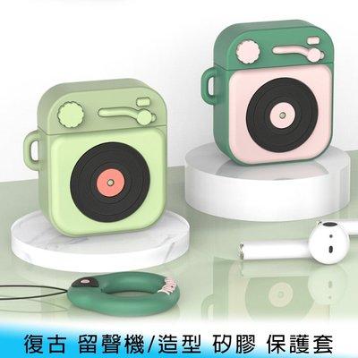 【台南/面交】復古 蘋果 AirPods 1/2代共用 留聲機/造型 TPU/掛繩套 防摔/防刮 保護套/矽膠套