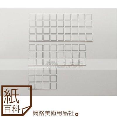 【紙百科】DIY水彩紙空白色票卡 - 12 / 24 / 36格(自製色卡)