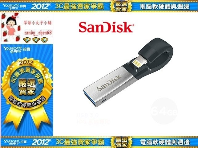 【35年連鎖老店】Sandisk iXpand 64G USB3.0雙頭龍有發票/2年保/iPhone/iPad/公司貨