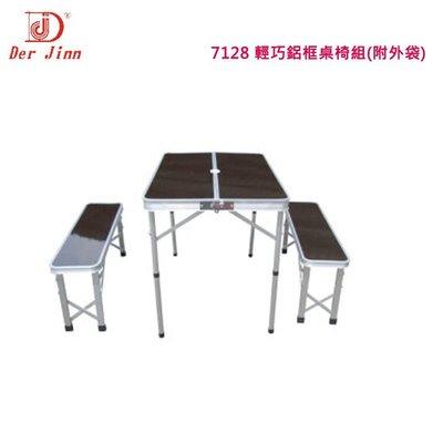 【山野賣客】Derjinn  德晉 [DJ-7128] 7128 輕巧鋁框桌椅組(附外袋)
