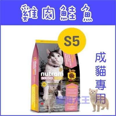**貓狗大王**【贈500元禮卷】【Nutram紐頓】S5成貓雞肉鮭魚----6.8KG