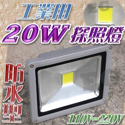 保固一年 F1C16 工業用防水型 20W LED 探照燈 投射燈 110V/220V 照明燈 20瓦 烤肉照明 戶外用