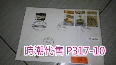 **代售郵票收藏**2015 嘉義臨局 故宮南院試營運首日英文預銷套票實寄封(全一封) P317-10