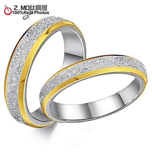 情侶對戒指 Z.MO鈦鋼屋 情侶戒指 砂面戒指 白鋼戒指 砂面對戒 個性戒指 黃色邊框 刻字【BKY158】單個價