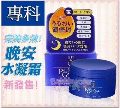 ☆發泡糖 日本 SHISEIDO 資生堂 專科  完美多效晚安水凝霜 100g (專科濃密晚安凝霜) 台南自取/超取