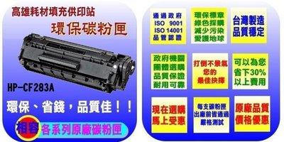☆.高雄市耗材填充供印站.☆HP 環保碳粉匣CF-283A 83A~全新匣 ~買兩支可免運~
