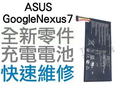ASUS Google NEXUS7 Me370t 全新電池 無法充電 膨脹 更換電池【台中恐龍電玩】
