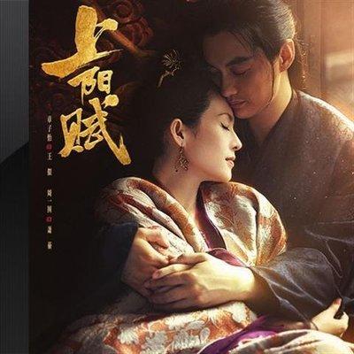 2021莫艷琳梅林茂聯袂打造《上陽賦》電視劇原聲帶配樂OST音樂CD@xi63277