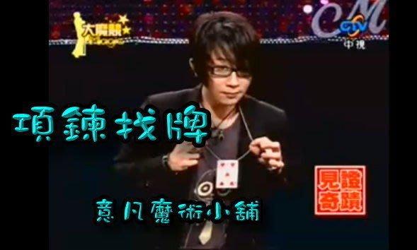【意凡魔術小舖】劉謙TAGGED撲克之鍊項鍊找牌808撲克道具+中文教學