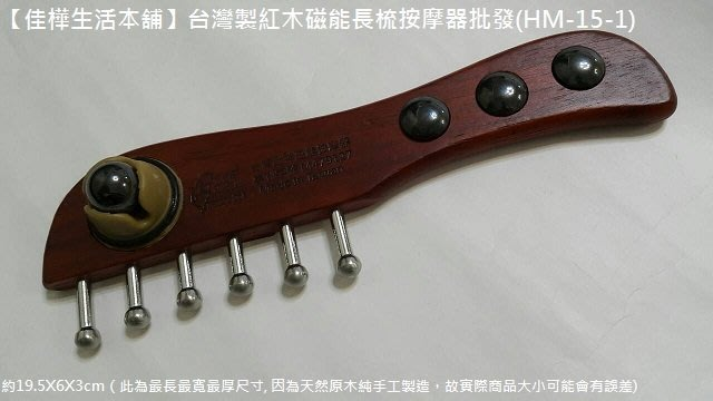 工廠直營【佳樺生活本舖】台灣製紅木磁能長梳按摩器(HM-15-1)專利手握磁石無痕刮痧板批發/經絡頭皮按摩 穴道刮痧梳