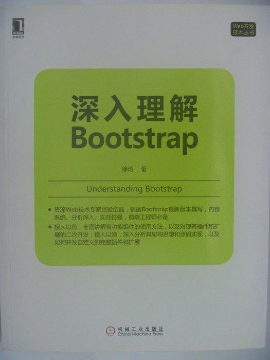 【月界二手書店】深入理解Bootstrap-資深Web技術專家經驗結晶_徐濤_機械工業出版社_簡體書 ║電腦程式║AKX