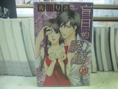 【博愛二手書】愛情類漫畫  盲目的誘惑(全) 作者: 青山りさ ,定價95元,售價29元