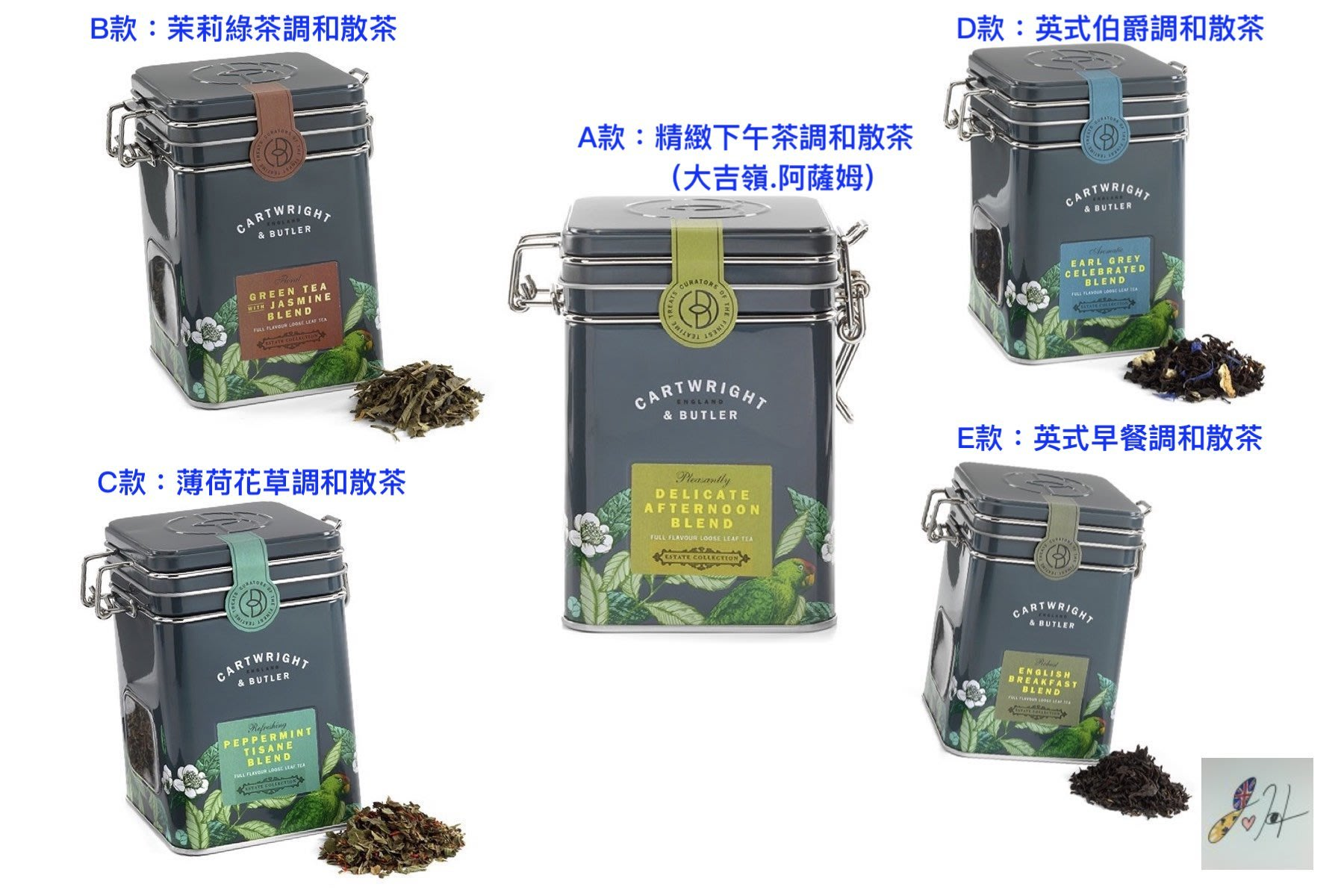 請先詢問[要預購] 英國代購 英國CARTWRIGHT & BUTLER 散茶茶葉罐 100g 多款口味可選