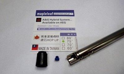 (武莊)楓葉 AEG 電動槍Hybrid HOP皮精密管套件組(長度590mm)-ML-H09S590