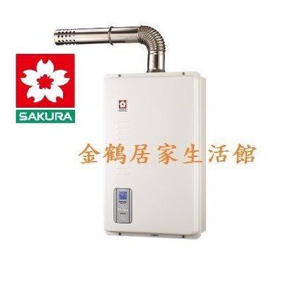 【金鶴居家生活館】SH-1331 櫻花牌13公升數位 智能恆溫強排熱水器