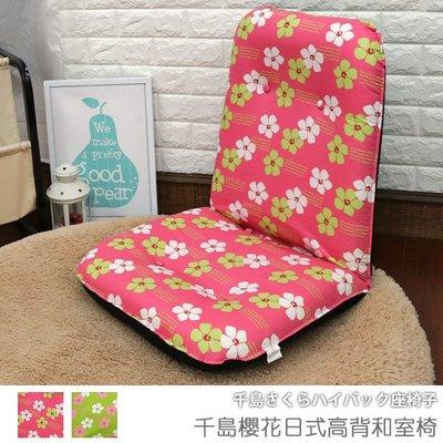 和室椅/電腦椅/休閒椅/坐墊《千島櫻花日式和室椅》-瑜憶森活館