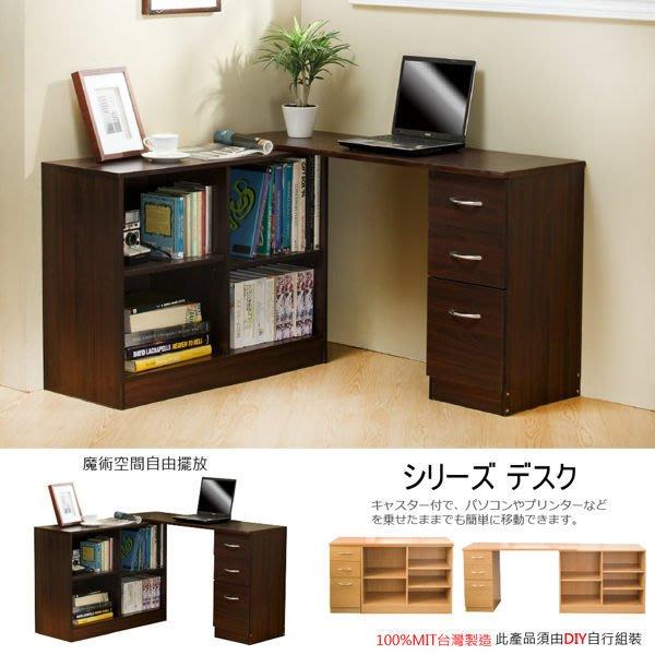 書桌 電腦桌 辦公桌 桌上架 【居家大師】DE006 百變功能收納書桌櫃 電腦桌 工作桌 收納櫃 DIY