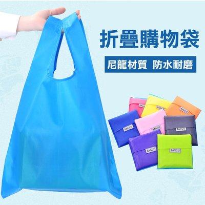 環保購物袋 摺疊 大容量收納  折疊袋 折疊購物袋 折疊環保收納袋 防水折疊手提袋 折疊環保袋 折疊收納包 手提袋
