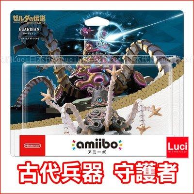 古代兵器 守護者 任天堂 wii U 薩爾達傳說 amiibo Nintendo 荒野之息 曠野之息 LUCI日本代購