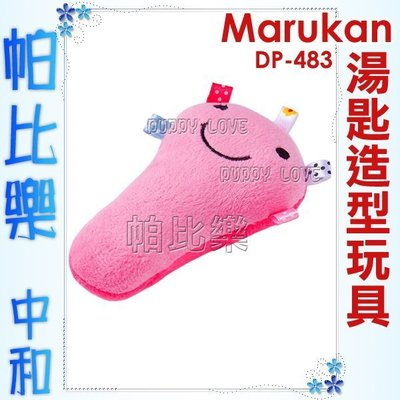 ◇◇◇帕比樂◇◇◇日本Marukan《DP-483 湯匙造型玩具》