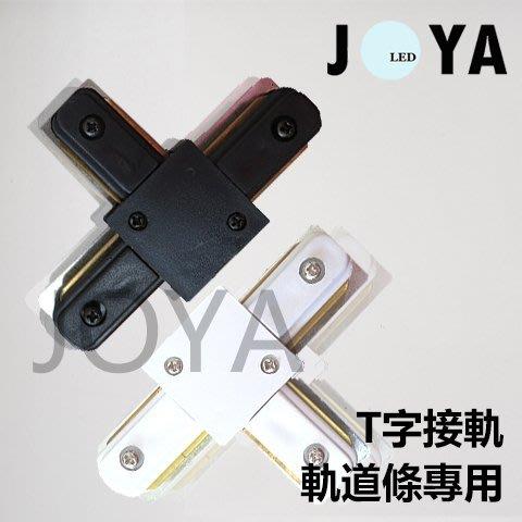 軌道燈 T型軌道接頭配件 一字型/L型/T型/十字型-JOYA